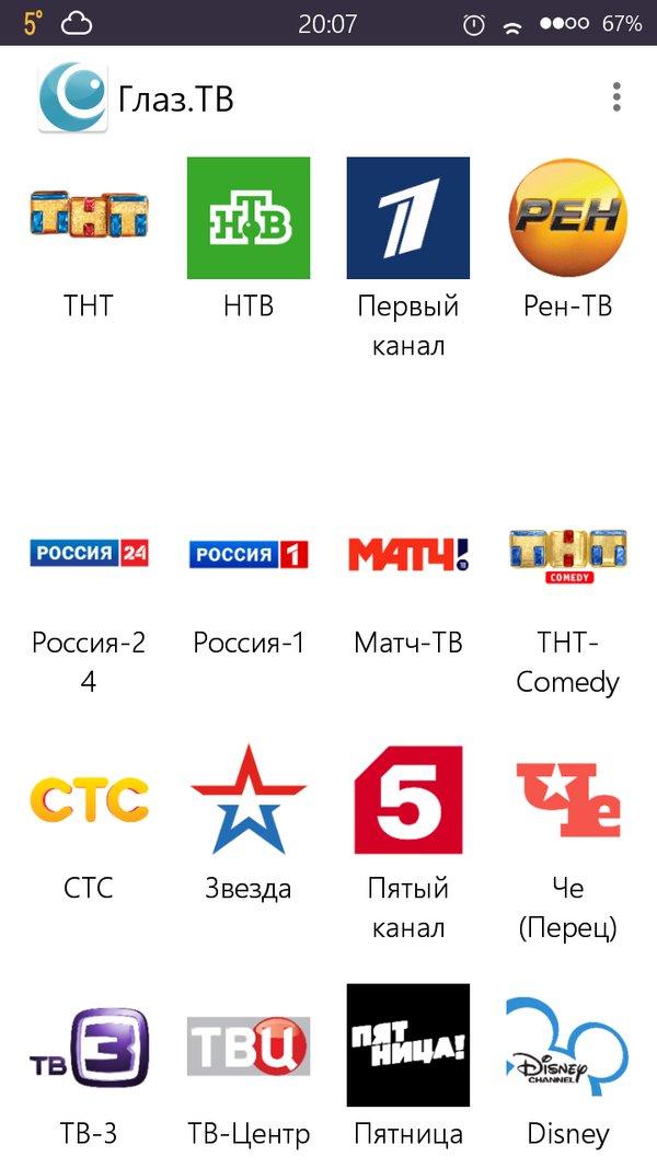 Тв передачи для мобилы #3